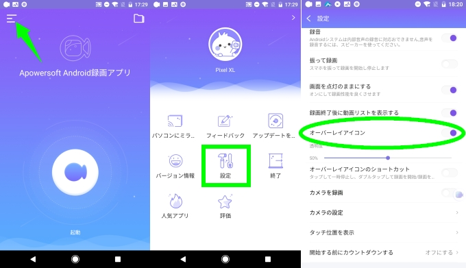 apowersoft android録画アプリ設定